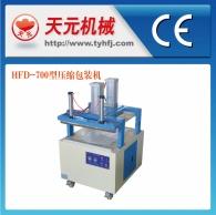 HFD-540/700 Тип упаковочная машина