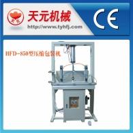 HFD-850 одноцилиндровый упаковка сжатия машина