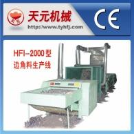 HFI-2000 производство лома линия
