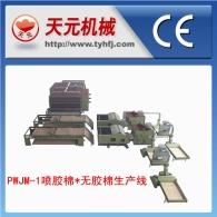 Не PWJM-1 спрей / нет пластик производство хлопка линии