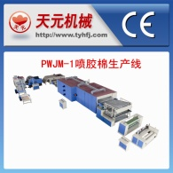 Не PWJM-1 спрей типа / нет пластик производство хлопка линии